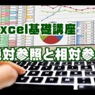Excel 絶対参照 相対参照