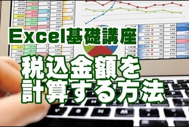 Excel INT関数 消費税