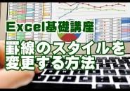 Excel 基礎 表 罫線