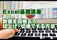 Excel 関数 ROUND ROUNDUP ROUNDDOWN
