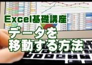 Excel 基礎 データ 移動