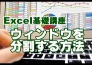 Excel ウインドウ 分割