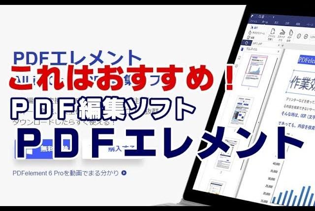 PDF 編集 ソフト