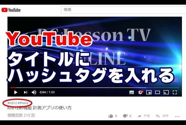 YouTube タイトル ハッシュタグ