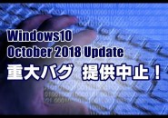 Windows10 October 2018 Update 提供中止