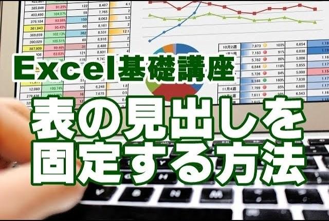 Excel 表 行 列 固定