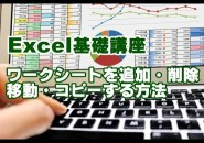 Excel シート 移動 コピー