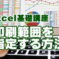 Excel 印刷範囲 エクセル