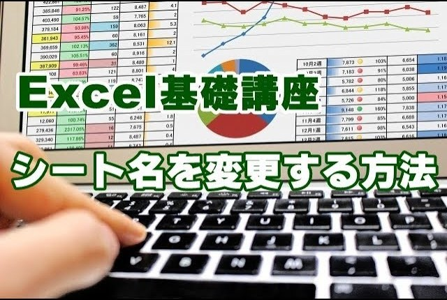 Excel シート名 変更
