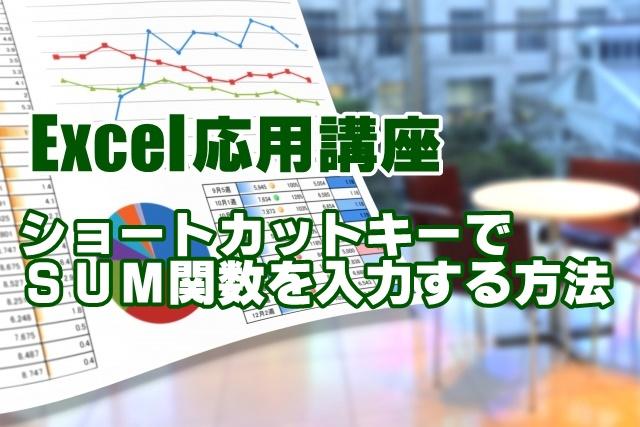 Excel エクセル SUM関数 入力 ショートカットキー