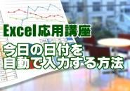 Excel 日付 自動入力