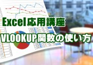 Excel エクセル VLOOKUP関数