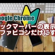 Google Chrome ブックマークバー ファビコン