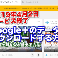Googleプラス ぐぐたす データ ダウンロード