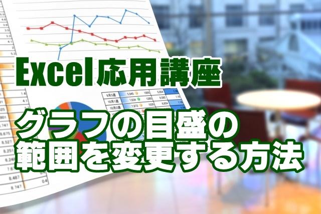 Excel エクセル グラフ 目盛り 変更