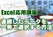 Excel エクセル 連続データ 選択 ショートカットキー
