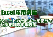 Excel エクセル ショートカットキー セル 削除