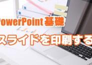 PowerPoint パワーポイント スライド 印刷 配布