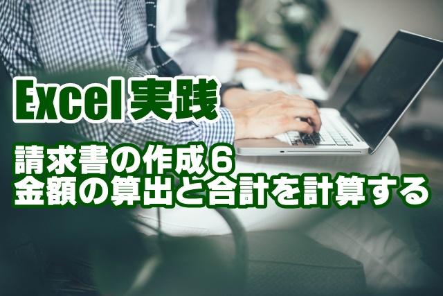 Excel エクセル 請求書 作成 SUM関数 IF関数