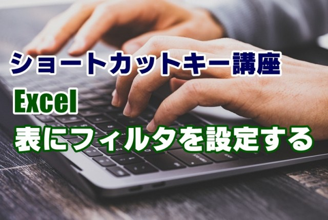 ショートカットキー 講座 一覧 Excel フィルタ