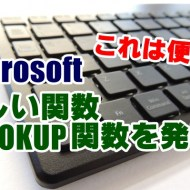 XLOOKUP関数,VLOOKUP関数,HLOOKUP関数,新しい関数,Excel