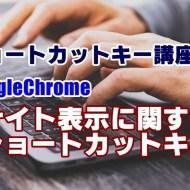 ショートカットキー 講座 一覧 Chrome 拡大 縮小