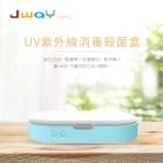 【JWAY】紫外線UV消毒殺菌盒(JY-WF02)