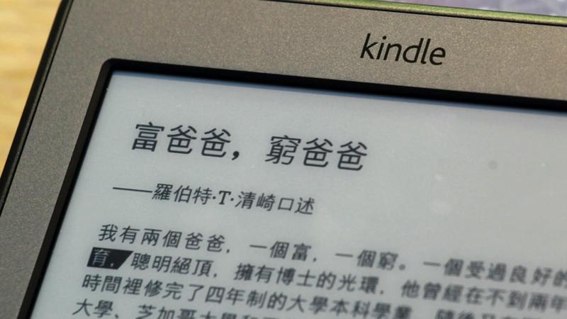 Amazon Kindle od sada podržava knjige na tradicionalnom kineskom jeziku