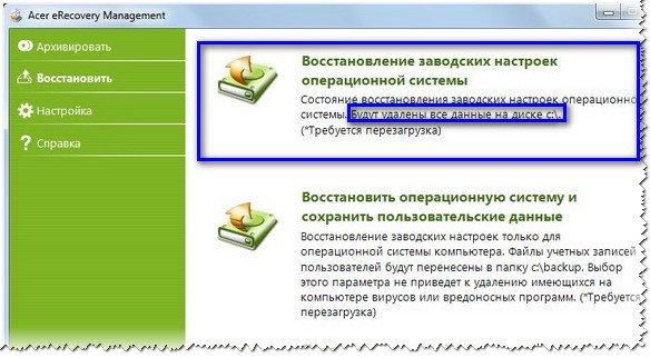 2016-09-24-Utilita-vosstanovleniya-Windows-na-noutbuke-ACER.jpg