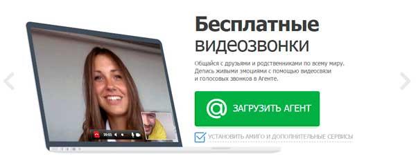 Đại lý Mail.ru - Một chương trình phổ biến khác cho các cuộc gọi trên toàn thế giới