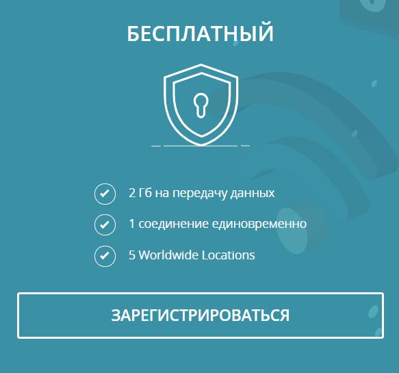 Регистрация HideMe