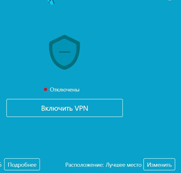Запуск VPN