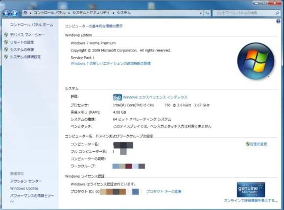 windows7_system