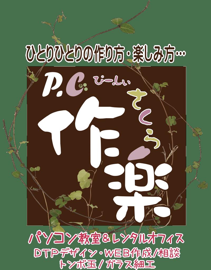 sacra-logo