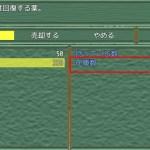 RPGツクールMVでウィザードリィ風のショップを作るプラグイン