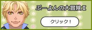 00game_Buyon02