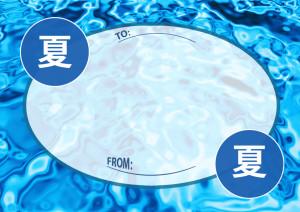 001夏のメッセージカード5