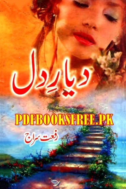 dayar e dil novel by farhat ishtiaq pdf free download