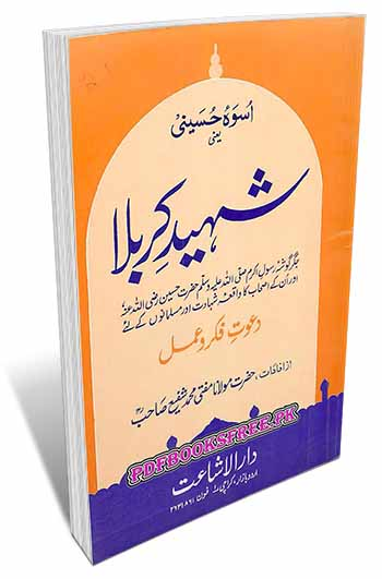 Shaheed e Karbala By Mufti Muhammad Shafi