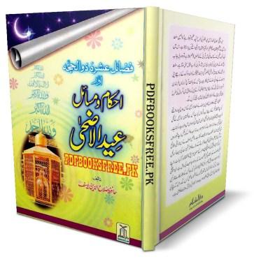 Ahkam-o-Masail Eid-ul-Azha By Hafiz Salah Uddin Yousaf Pdf Free Download
