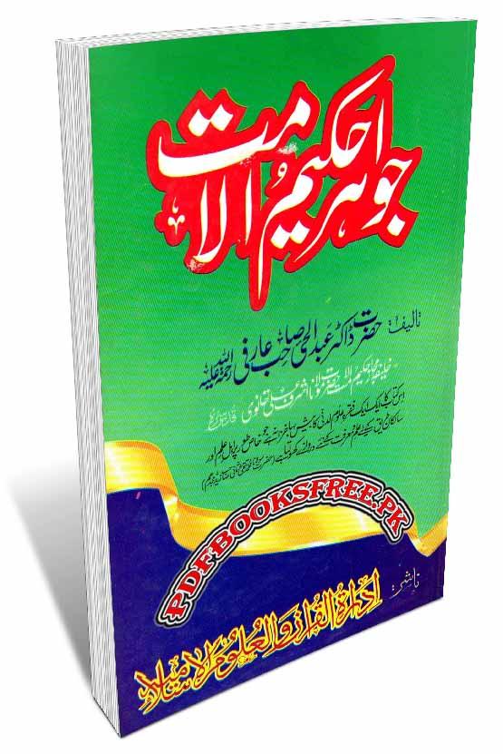 Gardab Novel By Asma Qadri Pdf