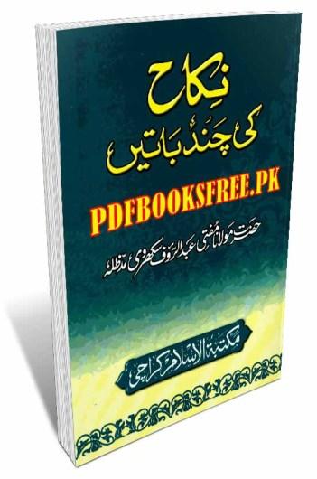Nikah Ki Chand Baatein By Mufti Abdur Rauf Sakharvi Pdf Free Download