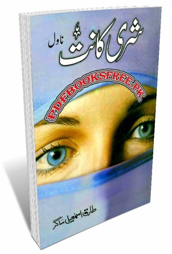 Shrikant Novel By Tariq Ismail Sagar Pdf Free Download