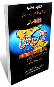 Peshan Goyee (Prediction) By Niamatullah Shah Wali.png