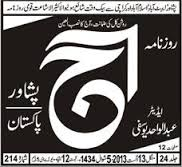 Daily Aaj Peshawar