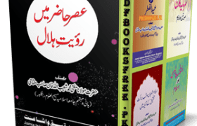 Asr e Hazir Mein Ruyat e Hilal by Mufti Muhammad Shuaibullah Khan Pdf Free Download