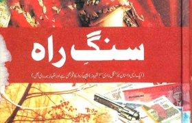 Sang e Rah Novel by M.A Rahat Pdf Free Download