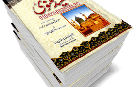 Kaleed e Masnavi by Maulana Ashraf Ali Thanvi Pdf Free Download