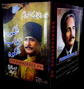 Shikwa Jawab e Shikwa Urdu by Allama Muhammad Iqbal Pdf Free Download