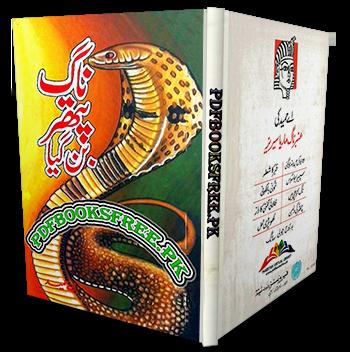 Naag Pathar Ban Gaya Novel by A Hameed Pdf Free Download